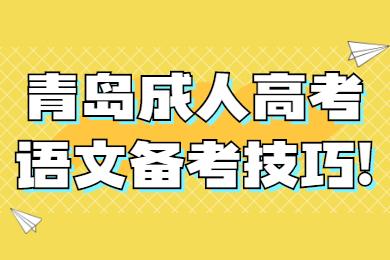青岛成人高考语文备考技巧