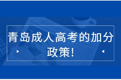 青岛成人高考的加分政策