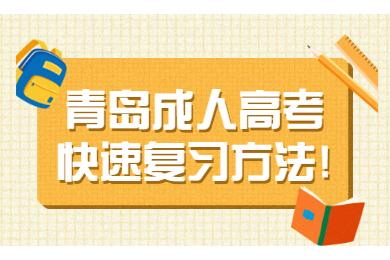 青岛成人高考快速复习方法