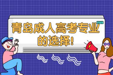 青岛成人高考专业的选择!