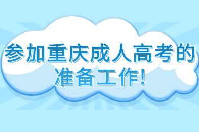 参加重庆成人高考的准备工作!