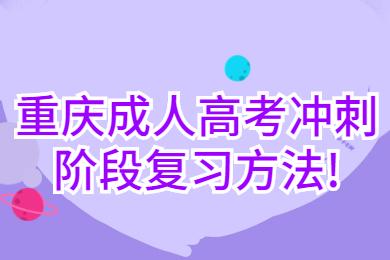 重庆成人高考冲刺阶段复习方法!