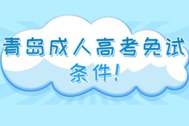 青岛成人高考免试条件!