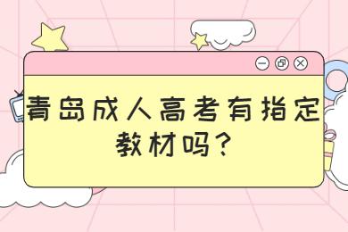青岛成人高考有指定教材吗?
